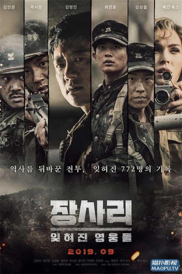 长沙里:被遗忘的英雄们 BD1280高清电影下载
