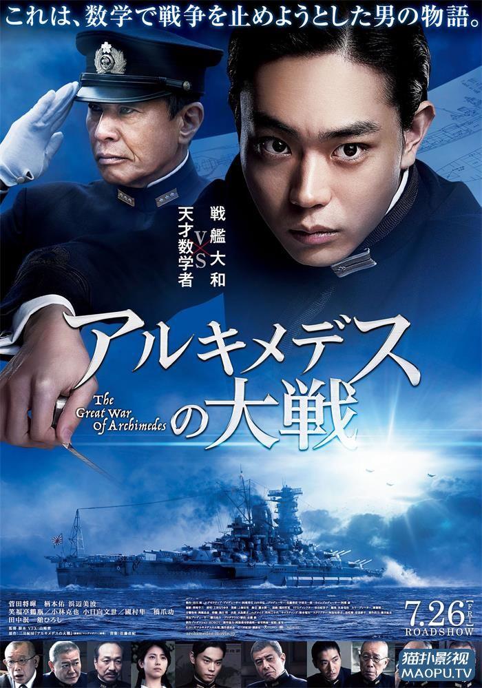 阿基米德大战 BD1280高清电影下载