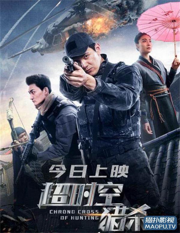 超时空猎杀 BD1280高清电影下载