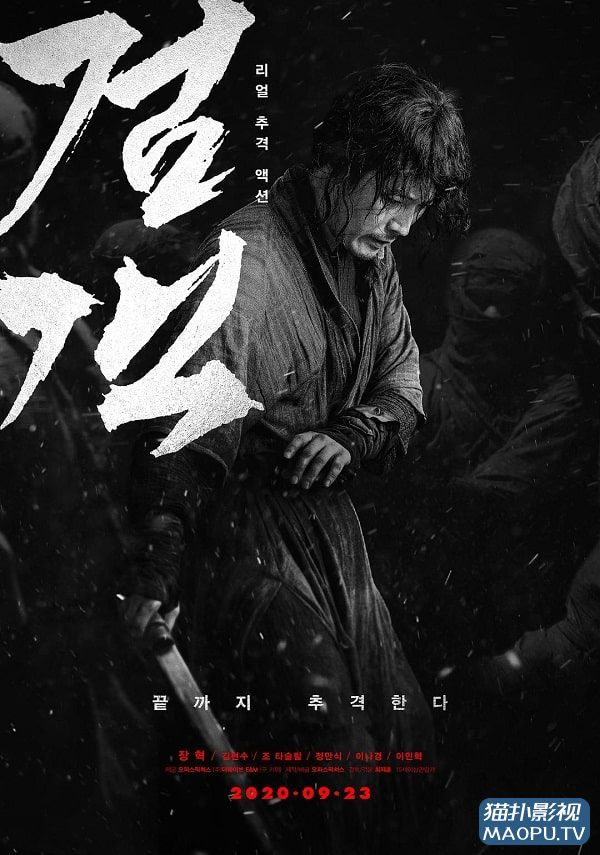 剑客 BD1280高清电影下载