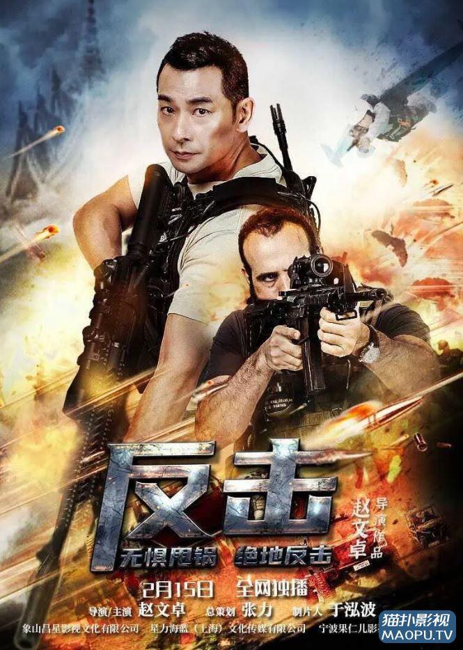 反击 BD1280高清电影下载
