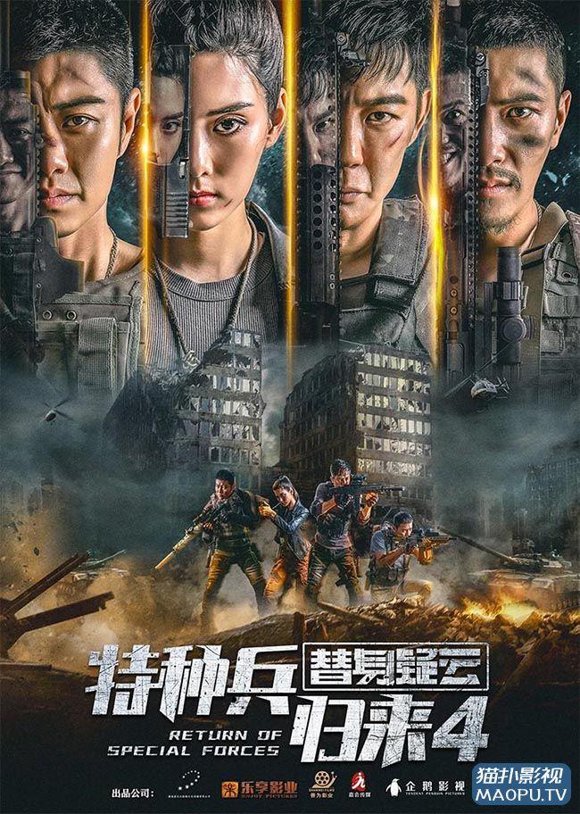 特种兵归来4替身疑云 BD1280高清电影下载