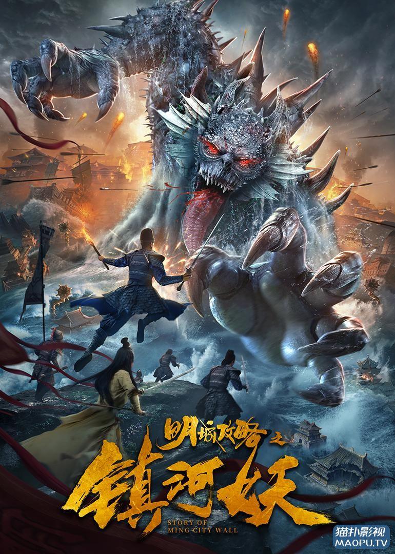 明城攻略之镇河妖 BD1280高清电影下载