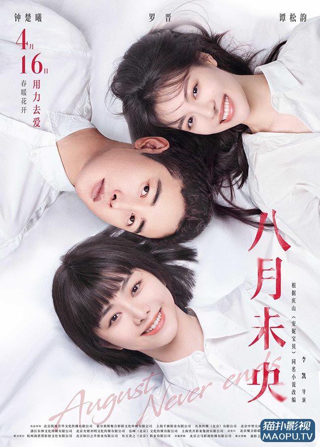 八月未央 BD1280高清电影下载