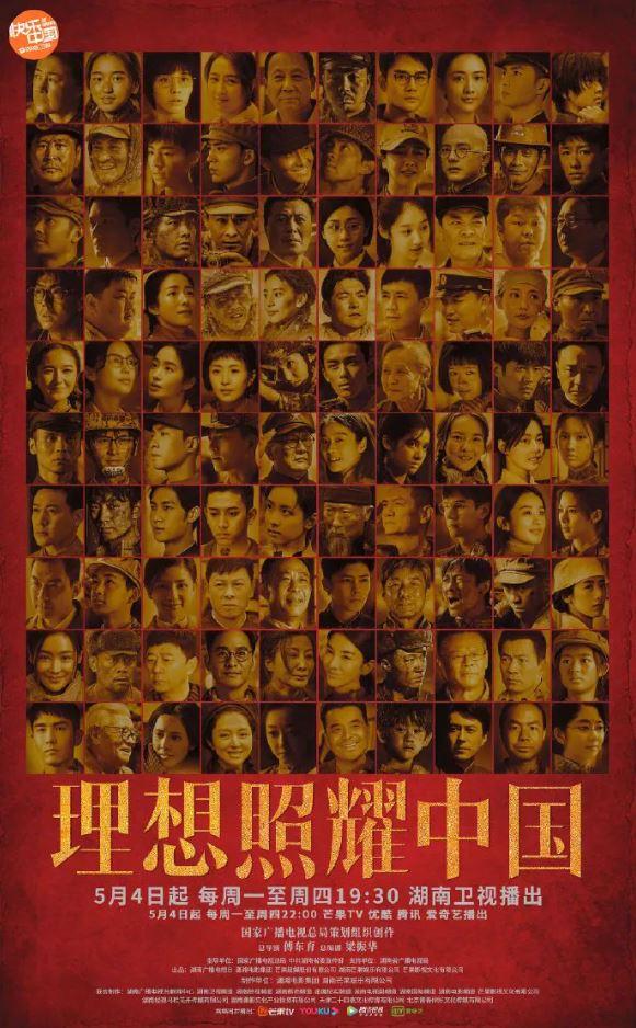 理想照耀中国 BD高清电视下载 更新至第06集