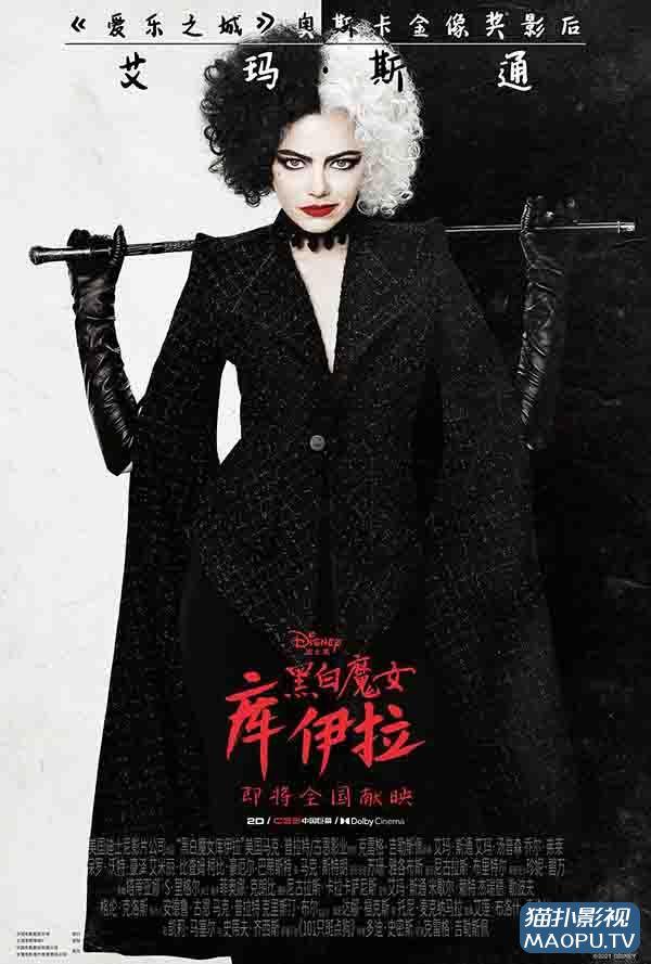 黑白魔女库伊拉 BD1280高清电影下载
